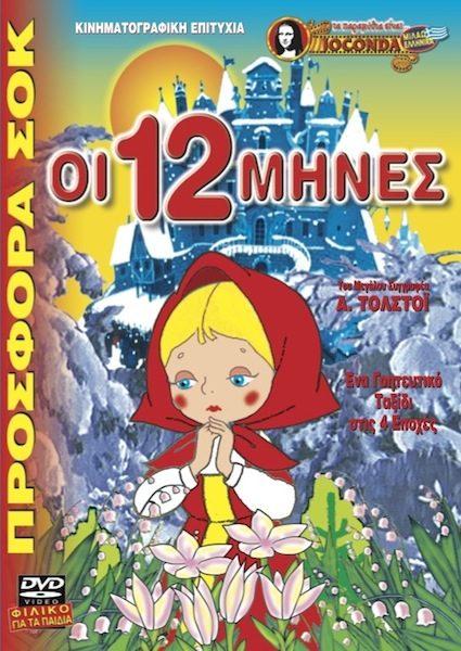 12_MINES